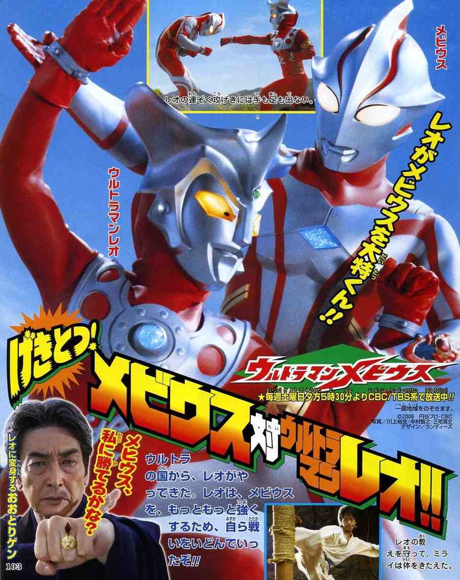 Ultraman Mebius  amp  Ultraman Brothers                                     Ultraman Mebius And Ultra Brothers